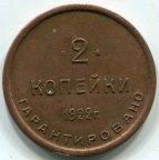 2 копейки 1922 год. Вторая государственная шорно-футлярная и чемоданная фабрика. RRR