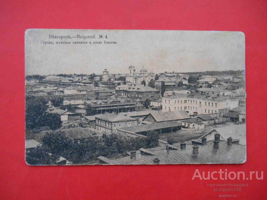 Добрым утром, открытки город белгород