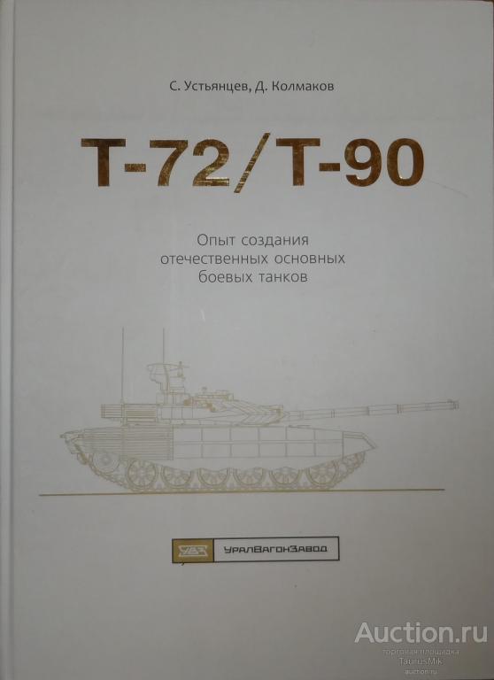 https://static.auction.ru/offer_images/cmn8/2018/10/14/09/big/3/3CYHSfj9Vy9/kniga_t_72_t_90_opyt_sozdanija_otechestvennykh_osnovnykh_boevykh_tankov.jpg