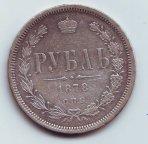 1 рубль 1878 год СПБ НФ серебро ХОРОШИЙ!