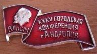 Комсомол XXXV городская конференция г. Андропов