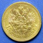 15 рублей 1897 год  АГ. Шея на РОСС.
