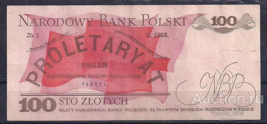 Польша, 100 злотых 1986 год! PF 1152297