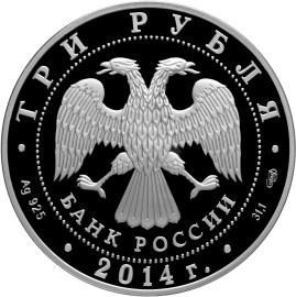 3 рубля 2018 года. 700-летие со дня рождения преподобного Сергия Радонежского