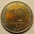 10 рублей 1991 год. ММД. ШТЕМПЕЛЬНАЯ! РЕДКОСТЬ - RRR!!!