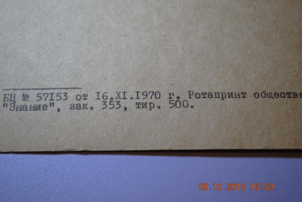 ДОКУМЕНТ ПРИГЛАСИТЕЛЬНЫЙ БИЛЕТ ФИЗИОЛОГИЧЕСКОЕ БИОХИМИЧЕСКОЕ ЗНАНИЕ ОБЩЕСТВО 1970Г.