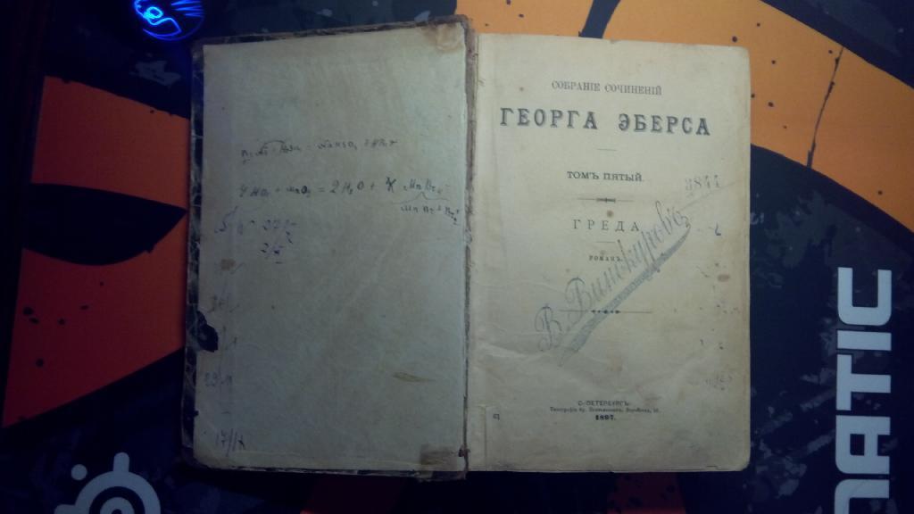 Эберс Георг. Собрание сочинений. Том  5, 6. Под одним переплетом.