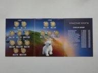 КРАСНАЯ КНИГА 1991 - 94 год. 15 монет в альбоме.  Аукцион с рубля !!!