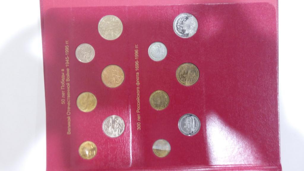 Полный набор юбилейных монет СССР-РФ 1965-1995 г.г.