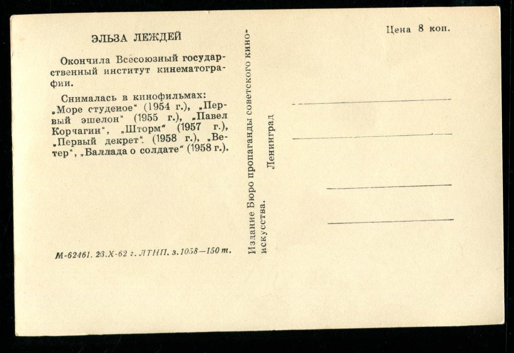 63 артистка Эльза Леждей кино 1962 ЛНТП Ленинград