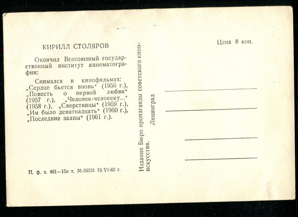 71 артист Кирилл Столяров 1962 Ленинград кино