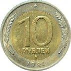 10 рублей 1991 ММД биметалл RAR (оригинал)
