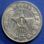 1 рубль 1922 год АГ.  Штемпельный блеск. Редкий! Серебро