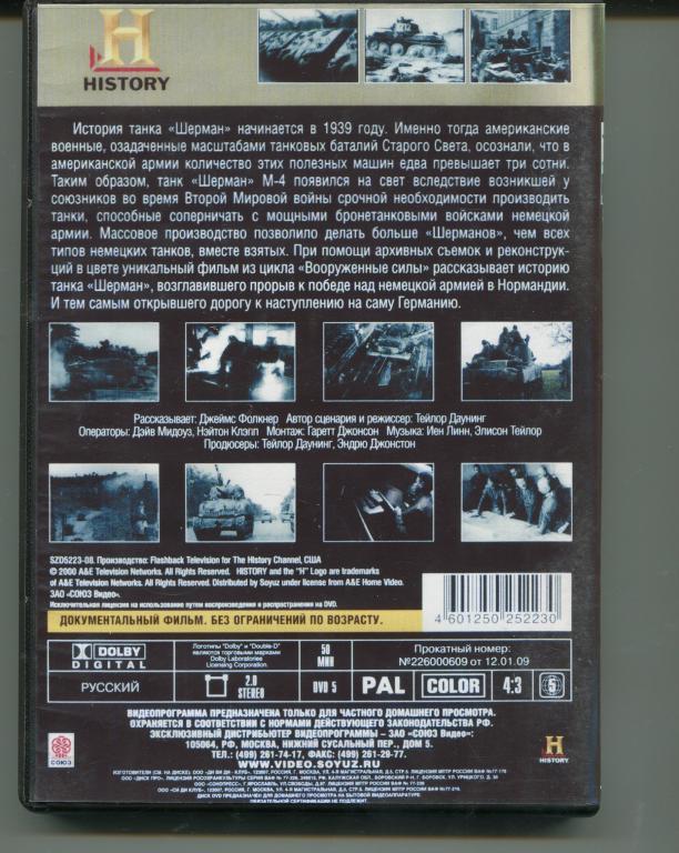 DVD Шерман атакует Вооруженные силы история вооружений