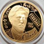 50 рублей 2010 года. А.П.Чехов. Пруф. Тираж - 1500 шт.