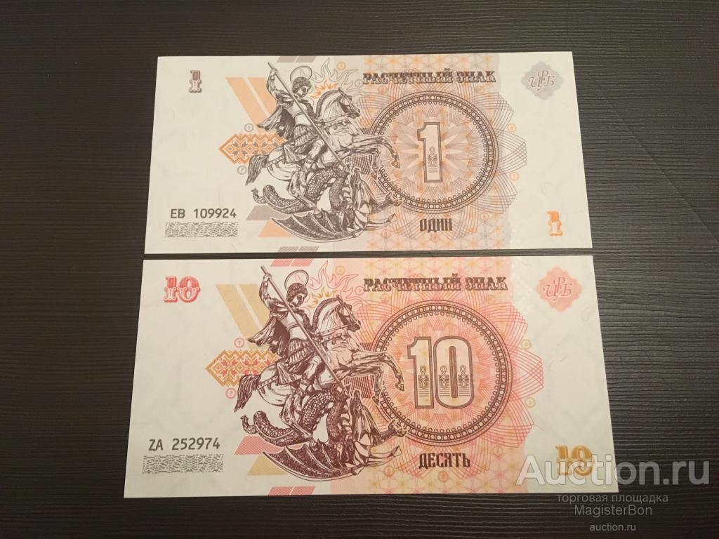 НОВОРОССИЯ 1 и 10 расчетных знаков ЦРБ 2014 год РЕДКОСТЬ UNC / ОРИГИНАЛ 1000% / ПОДАРОК!!!!