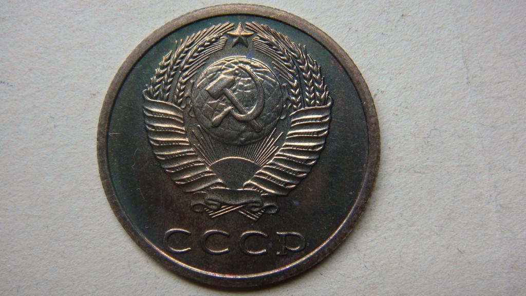 3 копейки 1975 года наборная