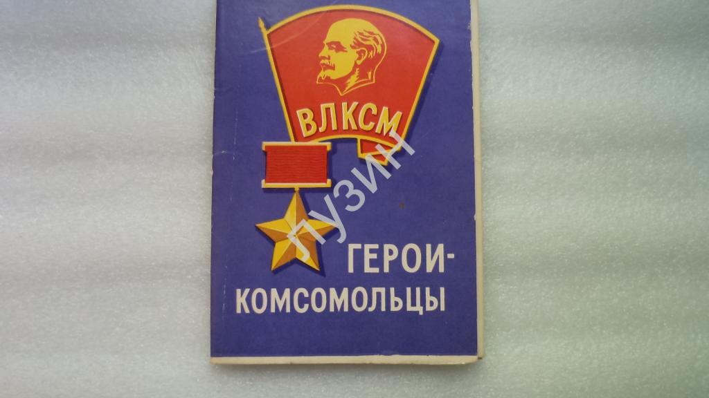 Герои комсомольцы открытки