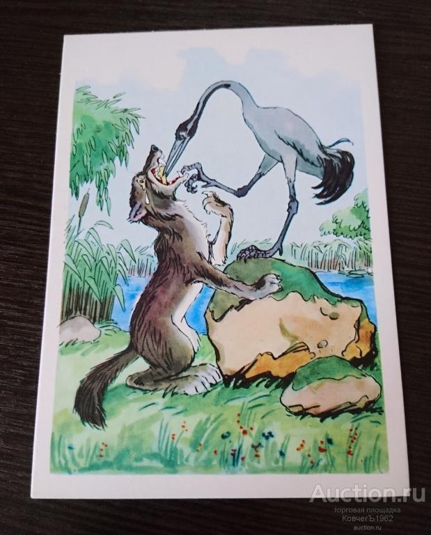 волк и журавль рисунок образованые выходами