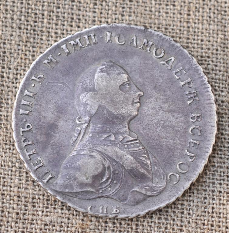 1 РУБЛЬ 1762 ГОДА СПБ-НК  ПЕТР 3