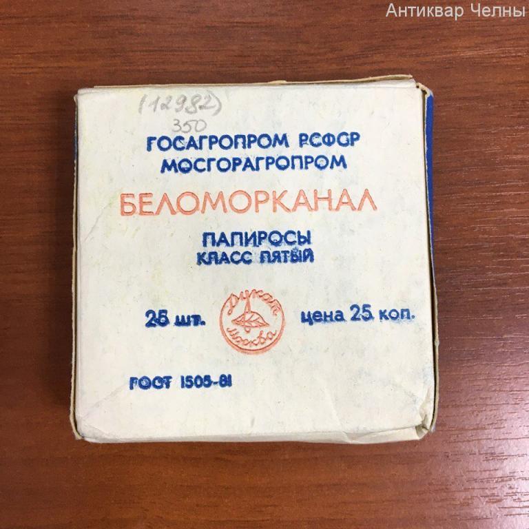 12982_papirosy_belomorkanal_dukat_moskva_mosgoragroprom_rsfsr.jpg