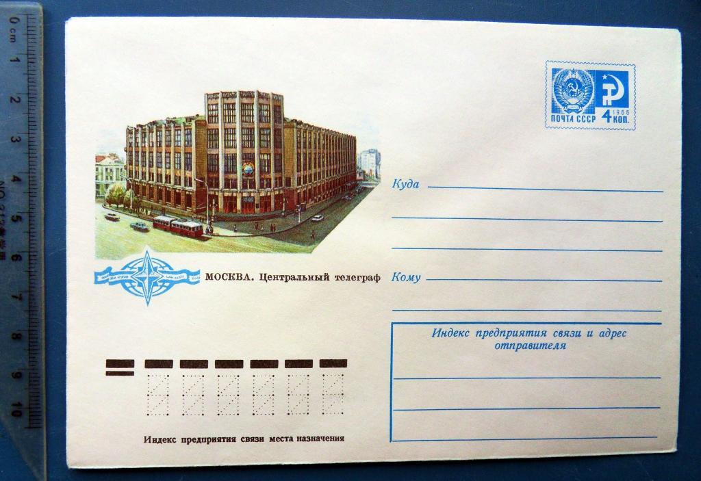 Москва ЦЕНТРАЛЬНЫЙ ТЕЛЕГРАФ 1976 ХМК КЦ59 конверт