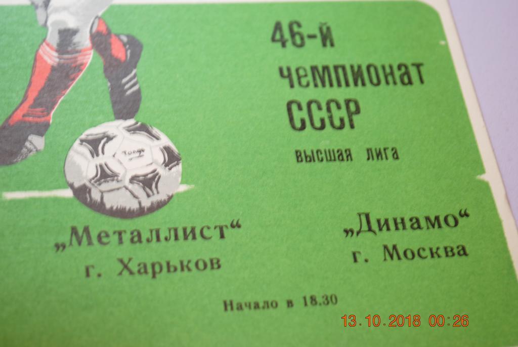 ПРОГРАМКА ФУТБОЛ 1983Г. МЕТАЛЛИСТ ХАРЬКОВ - ДИНАМО МОСКВА