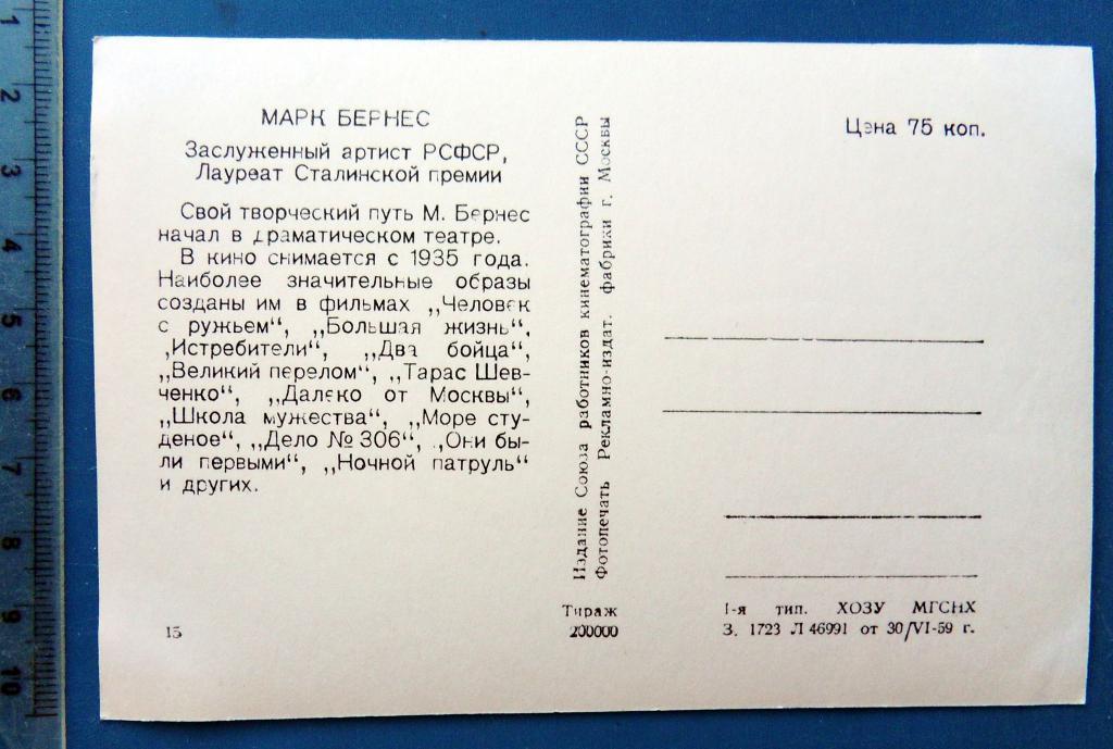 артисты кино МАРК БЕРНЕС 1959 Москва Z11