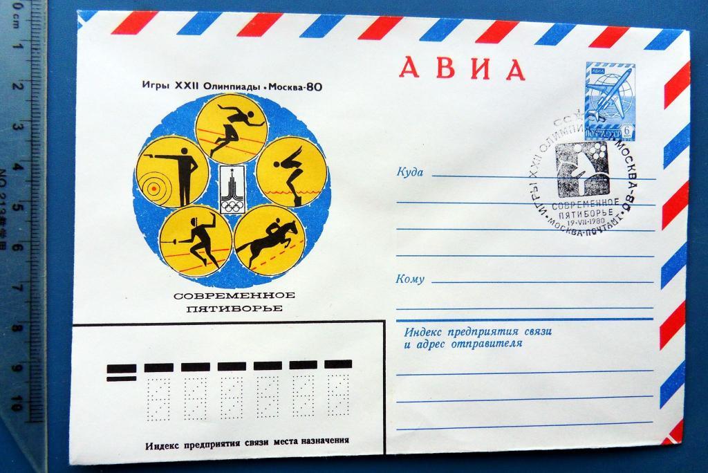 Современное пятиборье ИГРЫ XXII ОЛИМПИАДЫ Москва 1980 ХМК с СГ КЦ21 конверт