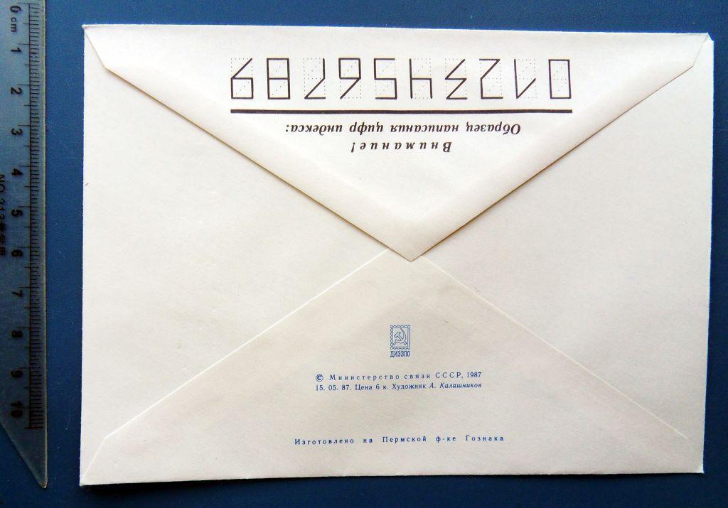 ВСЕСОЮЗНОЕ ОБЩЕСТВО ЛЮБИТЕЛЕЙ КНИГИ 1987 ХМК КТ15 ..3