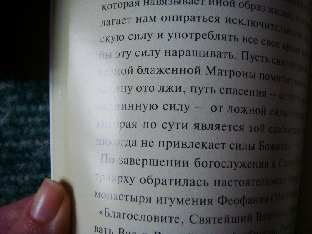 """ПОДАРОЧНЫЙ КОМПЛЕКТ: книга и деревянная икона """"МАТРЕНА МОСКОВСКАЯ"""" в картонной шкатулке"""