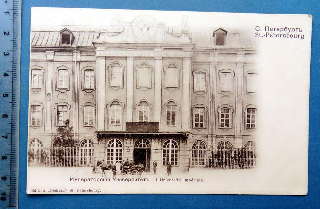императорский университет санкт петербург картинки еврейская автономная область