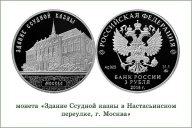 Здание Ссудной казны 3 рубля 2016 серебро 31.1  !!!