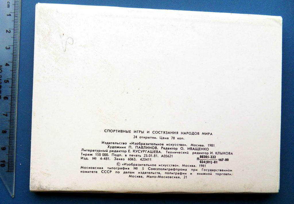 СПОРТИВНЫЕ ИГРЫ И СОСТЯЗАНИЯ НАРОДОВ МИРА 1981 набор 24 штуки ФЖ  редкий!!! ЛЮКС!!!