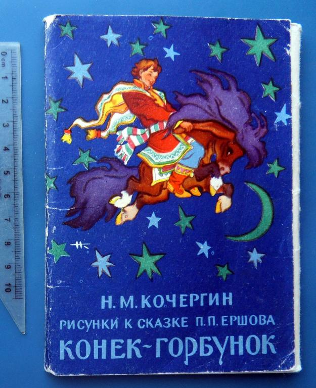 Кочергин н конек-горбунок набор открыток