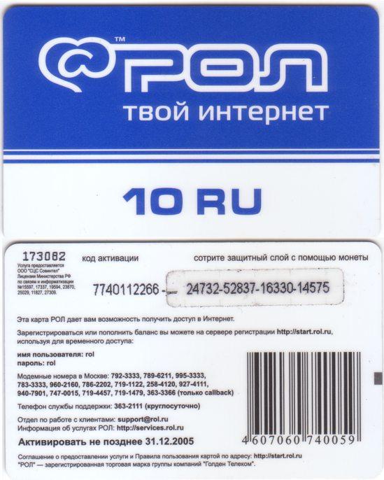 karta_oplaty_rol_10ru_tvoj_internet_z326