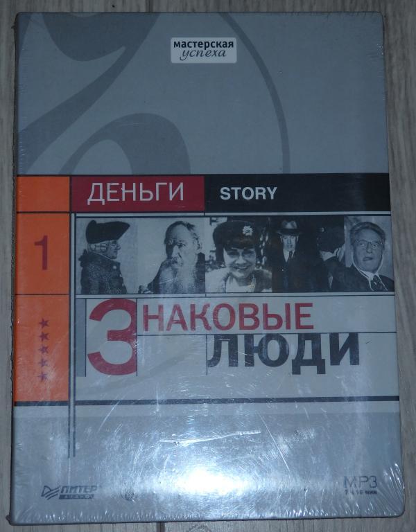 Знаковые люди 1. Коммерсантъ ДЕНЬГИ. Аудиокнига. 2008 г. Не распечатанный диск. mp3