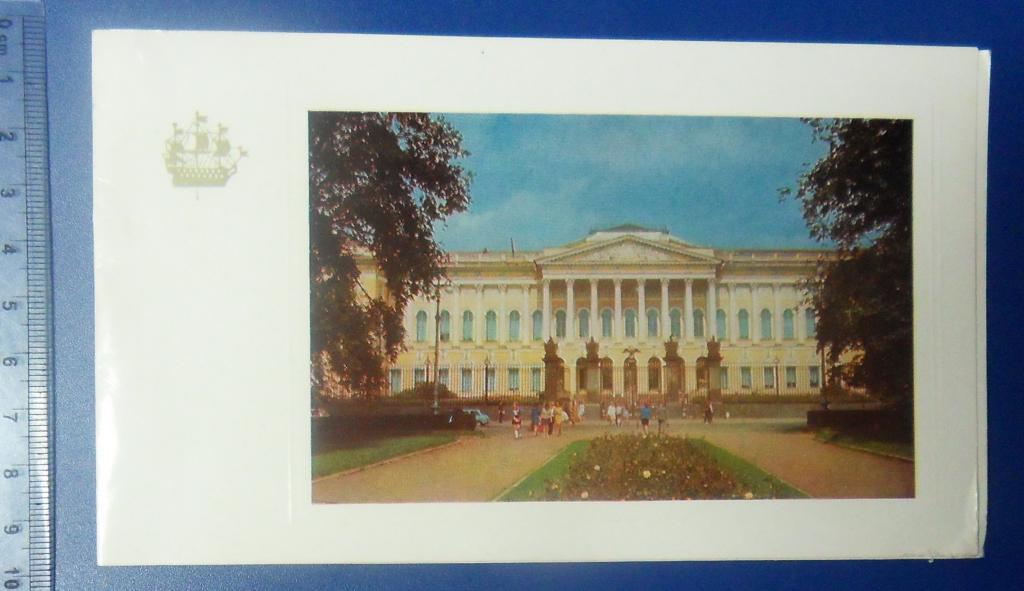 Русский музей  ЛЕНИНГРАД 1979 г. ДВОЙНАЯ подписана