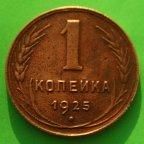 1 копейка 1925 год гурт рубчатый ОРИГИНАЛ. ЗАМЕЧАТЕЛЬНАЯ