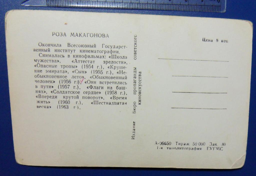 Артисты кино РОЗА МАКАГОНОВА 1964
