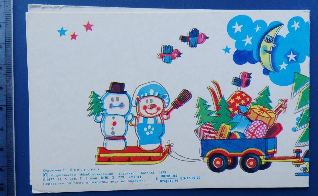 Написал, открытка чебурашка и новый год