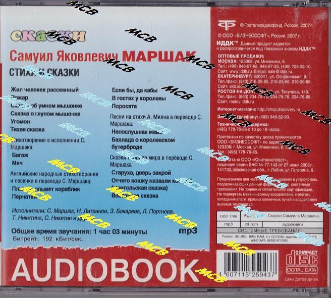 MP3 - аудиокнига - С.Я.Маршак - СТИХИ и СКАЗКИ