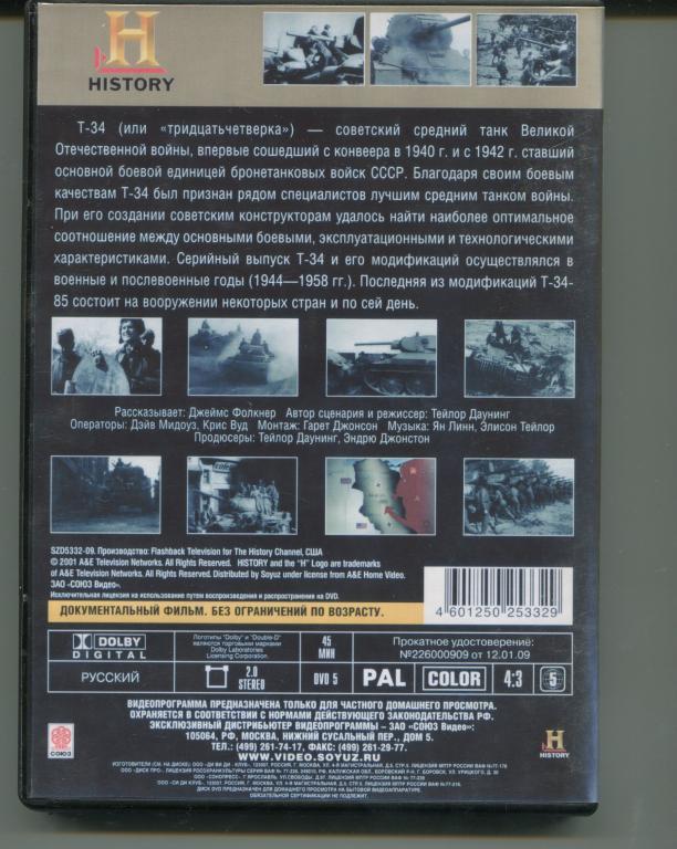 DVD Танк Т 34 Вооруженные силы история вооружений