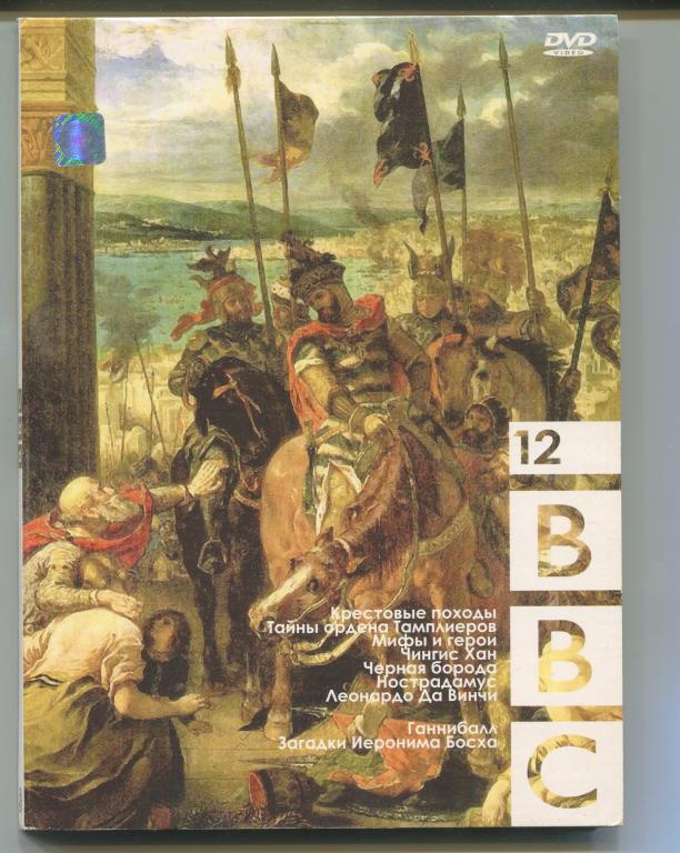 DVD BBC Крестовые походы, Тамплиеры, Чингис Хан, Нострадамус, Ганнибал и др.