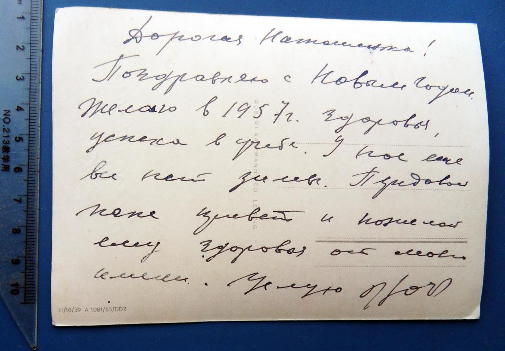 С НОВЫМ ГОДОМ 1955 ГДР N2 подпис ИГРУШКИ