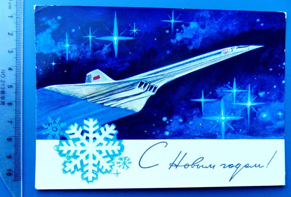 мария новогоднее поздравление самолет один живописнейших уголков
