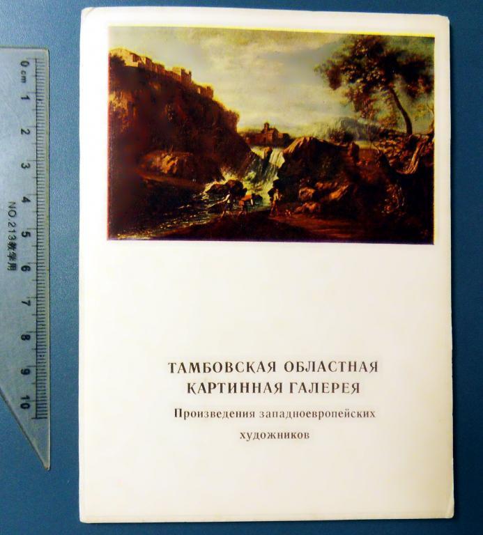 Тамбовская областная картинная галерея комплект открыток