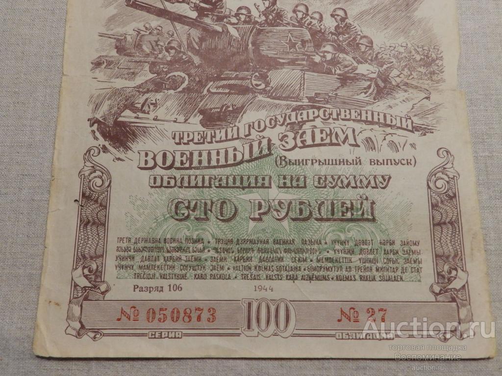 ✿ 3-ий Государственный Военный Заем 1944 года ОБЛИГАЦИЯ на сумму 100 (сто) рублей номер 27 СССР