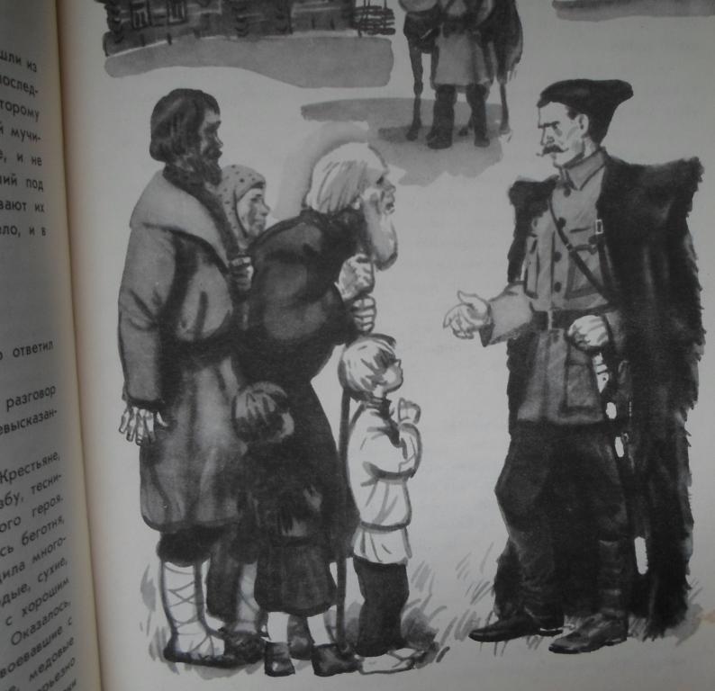 Как сражалась революция.книга-детям