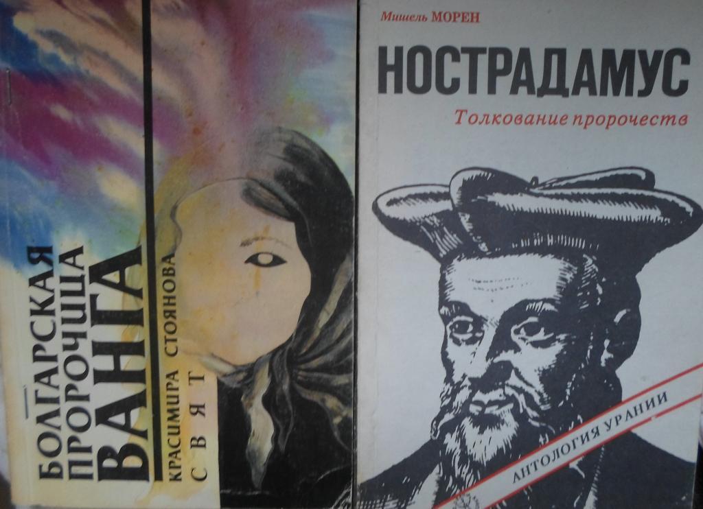 Книги предсказаний.Великие предсказатели.
